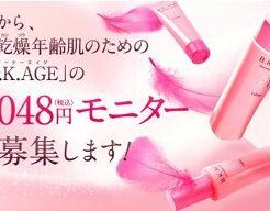 敏感・乾燥肌用スキンケア「コラージュ B.K.AGE(ビーケーエイジ)」お試しセット