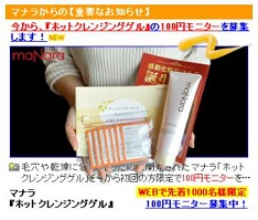 「マナラホットクレンジングゲル」7日分100円モニター