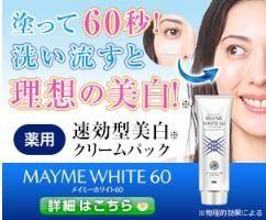 「メイミーホワイト60」