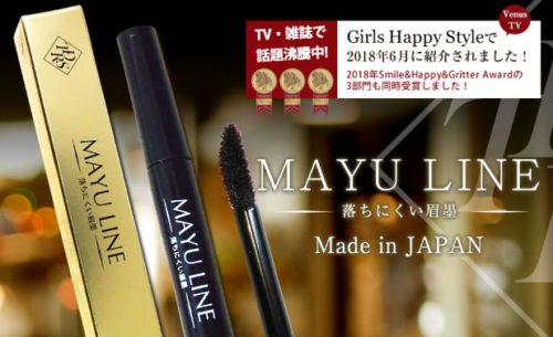 MAYULINE(マユライン)