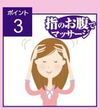 「夢美髪」の使い方3