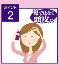 「夢美髪」の使い方2