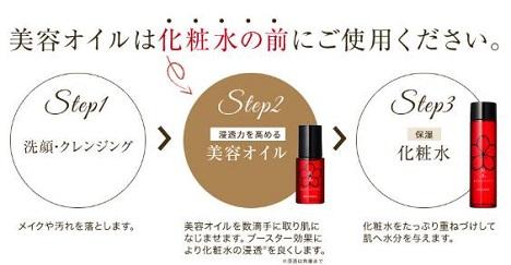 「潤馬化粧油」洗顔後
