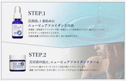 「ニューピュアフコイダン」2STEP美容
