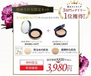 「美・皇潤 Beauteクッションコンパクト」