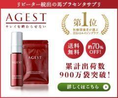 「エイジスト(AGEST)サプリメント」
