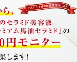 「プレミアム馬油セラミド」500円モニター