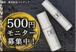 男性用化粧品「IKKI (イッキ)」