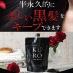 バランローズ 「kuroクリームシャンプー」