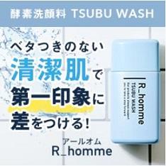 R_homme「ツブウォッシュ」