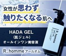 R_homme「肌ジェル」