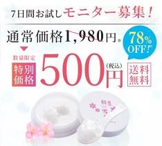 クレンジングバーム「初雪の雫」お試し500円モニター