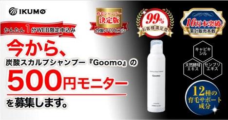 炭酸スカルプシャンプー「Goomo」