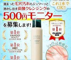肌ナチュール「炭酸クレンジング」お試し500円モニター